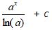 Common Functions of Integration Exponential